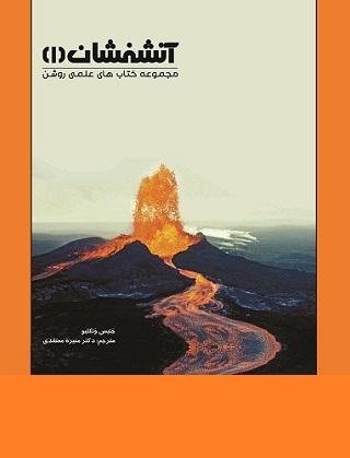 آتشفشان (۱) – از مجموعه کتابهای علمی روشن