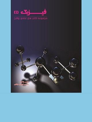 فیزیک (۱)، از مجموعه کتابهای علمی روشن