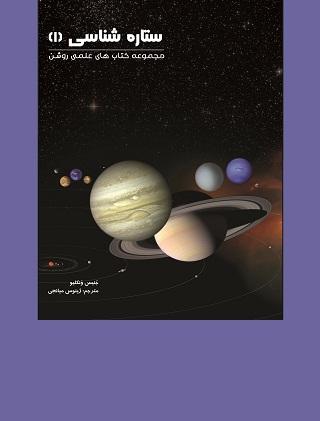 ستاره شناسی (۱)، از مجموعه کتابهای علمی روشن