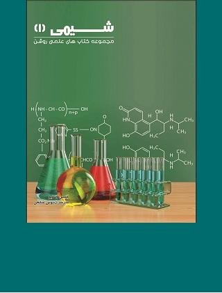 شیمی (۱)، از مجموعه کتابهای علمی روشن